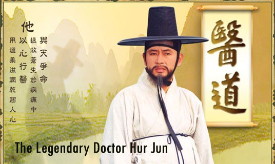 Legendele palatului: doctorul Hur Jun